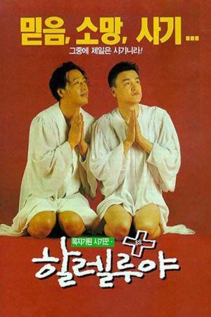 Hallelujah film poster