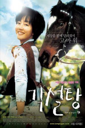 Lump of Sugar film poster
