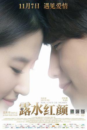 For Love or Money film poster