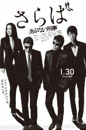 Dangerous Cops: Final 5 Days film poster