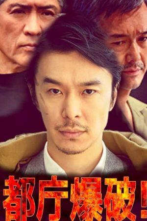 都庁爆破! film poster