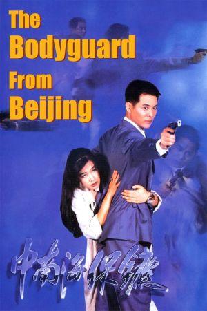 The Bodyguard from Beijing film poster