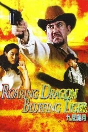 Roaring Dragon, Bluffing Tiger film poster