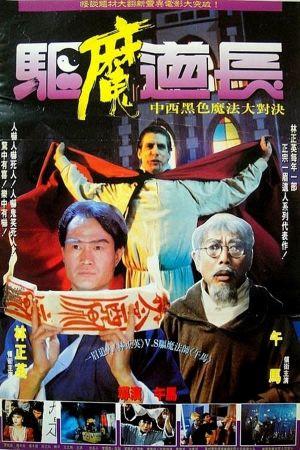 Exorcist Master film poster