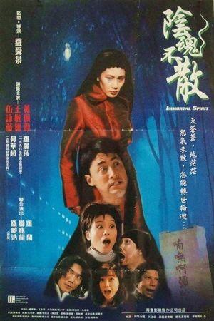 Immortal Spirit film poster