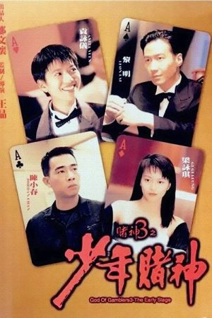 God of Gamblers 3: The Early Stage film poster