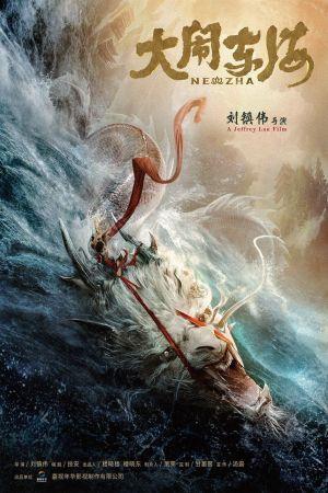 Nezha film poster