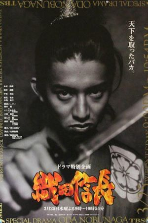 Oda Nobunaga film poster