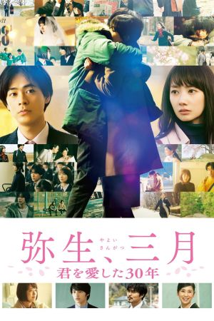 Yayoi, March: 30 Years That I Loved You film poster