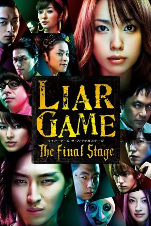 Liar Game: The Final Stage film poster
