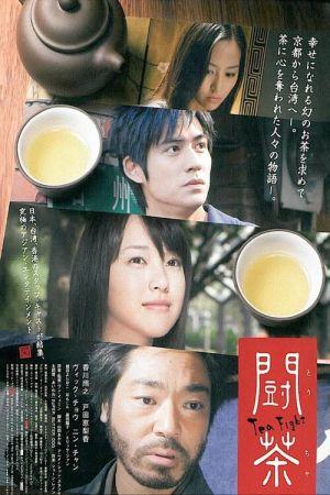 Tea Fight film poster