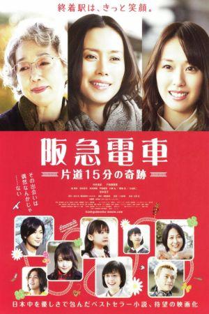 Hankyu Railways - A 15-Minute Miracle film poster
