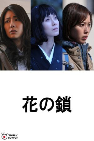 Hana no Kusari film poster