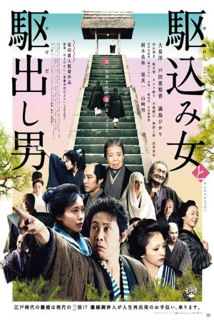 Kakekomi film poster