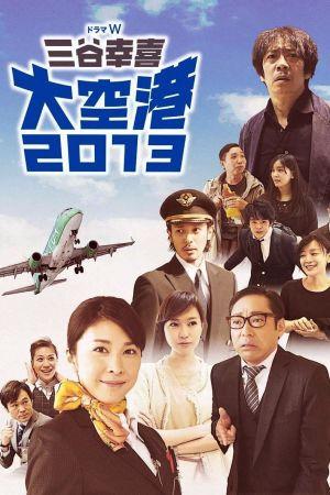 Airport film poster