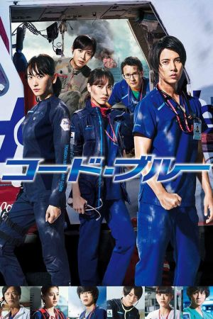 Code Blue: The Movie film poster