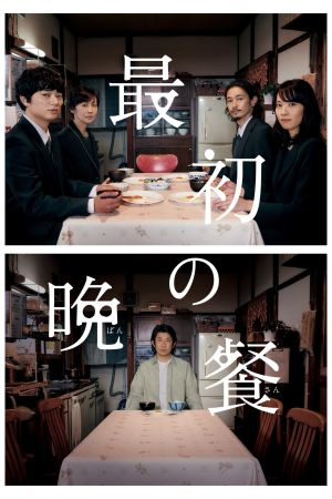 The First Supper film poster