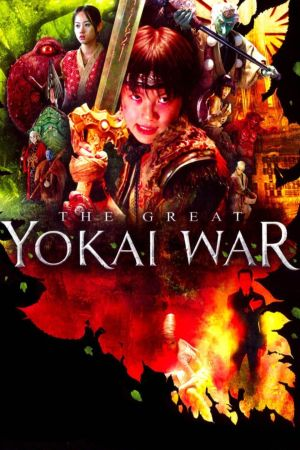 The Great Yokai War film poster