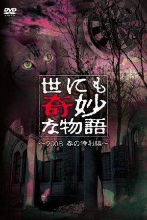 世にも奇妙な物語 〜2008春の特別編〜 film poster
