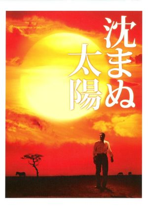 The Unbroken film poster