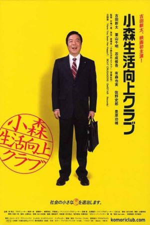 Life Improvement Club film poster