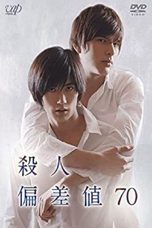 Murder Standard Score 70 film poster