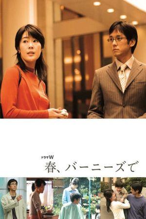 Haru, Bânîzu de film poster