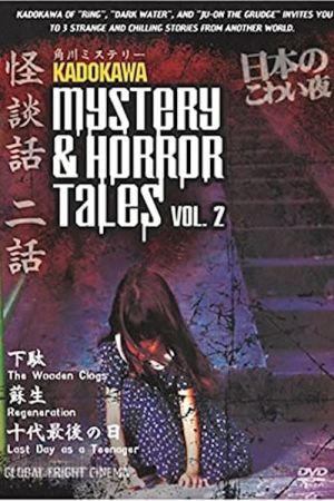 Kadokawa Mystery & Horror Tales Vol. 2 film poster