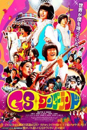GS Wonderland film poster