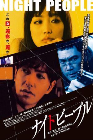 Night People film poster
