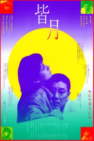 Minazuki film poster
