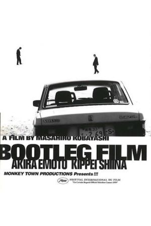Kaizokuban Bootleg Film film poster
