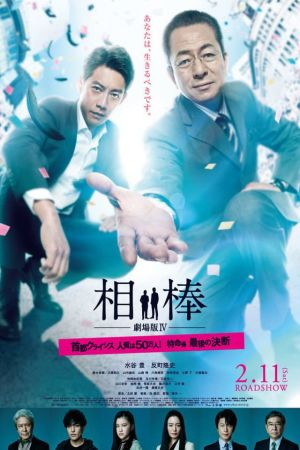 AIBOU: The Movie IV film poster