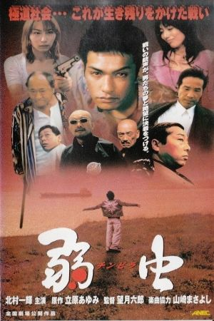 Chinpira film poster