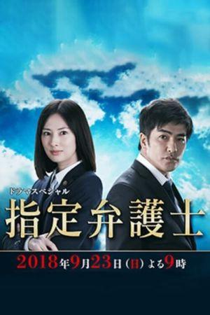 Designated Lawyer film poster
