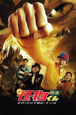 Kaibutsu-kun: The Movie film poster