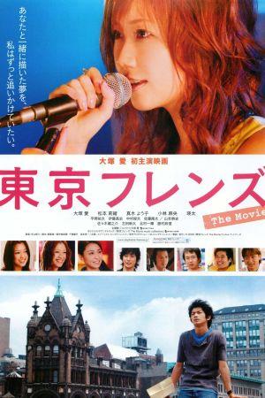 Tokyo Friends: The Movie film poster