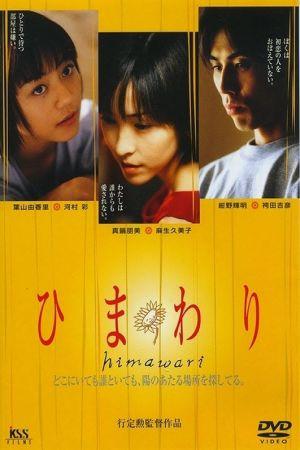 Sunflower film poster