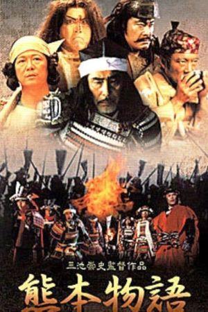 Women's Kunishû Rebellion film poster