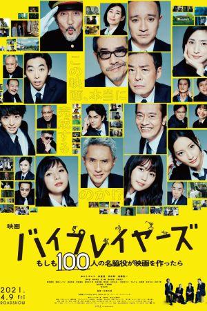 Supporting Actors 2: Moshimo 100-nin Meiwakiyaku ga Eiga o Tsukuttara film poster