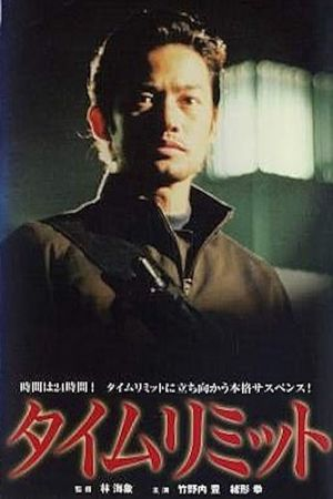Time Limit film poster