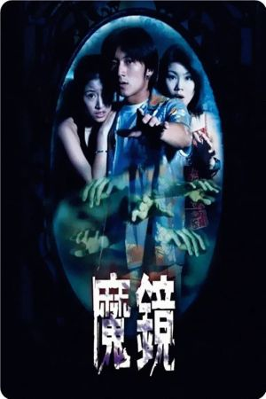 The Mirror film poster