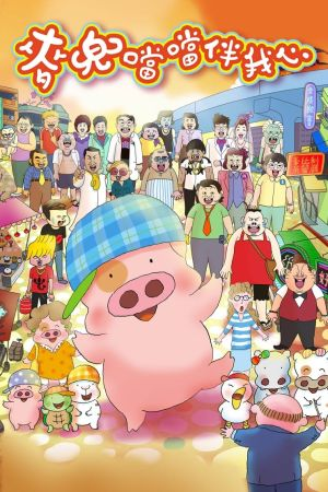 McDull: The Pork of Music film poster