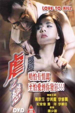 Love To Kill film poster
