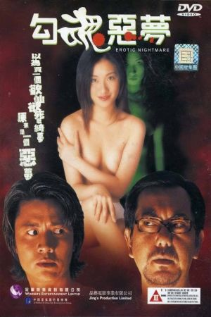 Erotic Nightmare film poster
