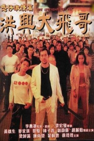 The Legendary Tai Fei film poster