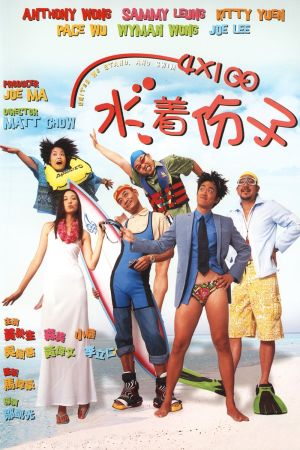United We Stand, and Swim film poster