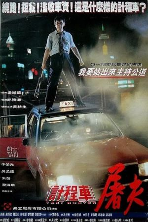 Taxi Hunter film poster
