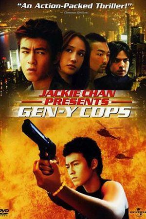 Gen-Y Cops film poster