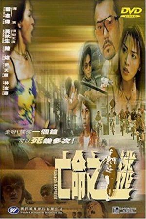 Ransom Express film poster